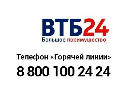 ВТБ 24 Телефон 8800 100-24-24