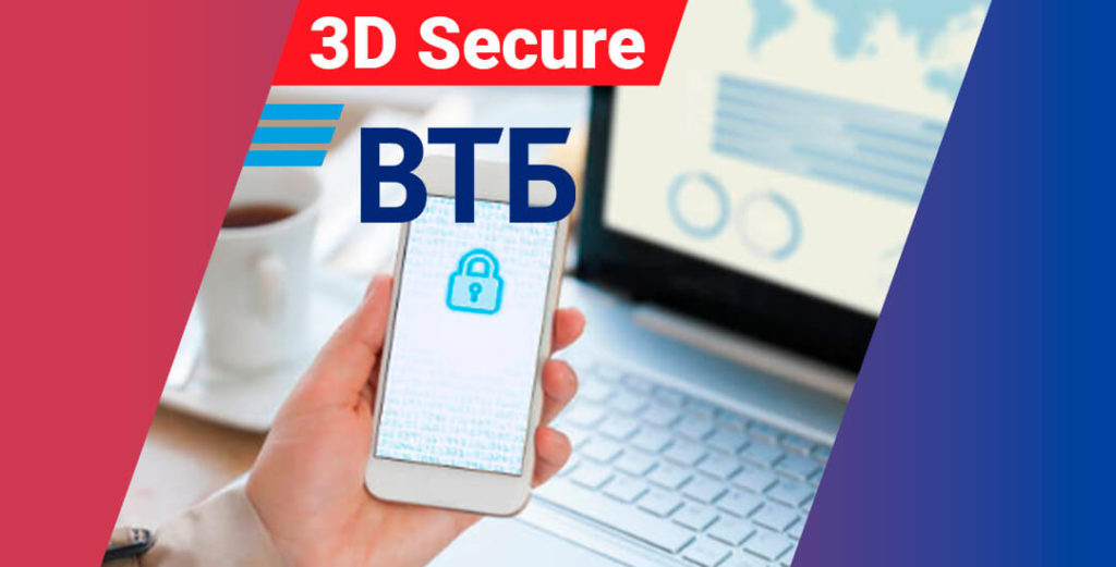 ВТБ 3D-secure