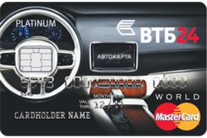 Автокарта ВТБ 24