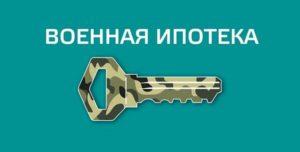 ВТБ 24 военная ипотека в 2016 году