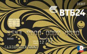 Пакет услуг Золотой от ВТБ 24 - что это?