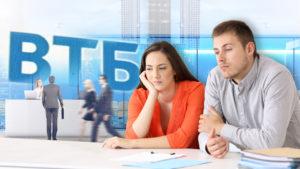 ВТБ Отсрочка платежа по кредиту