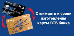 ВТБ 24 перевыпуск карты