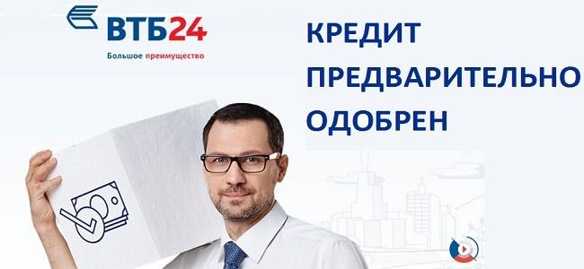 Предодобренный кредит ВТБ 24