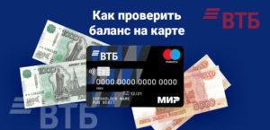 ВТБ 24 Проверить баланс карты