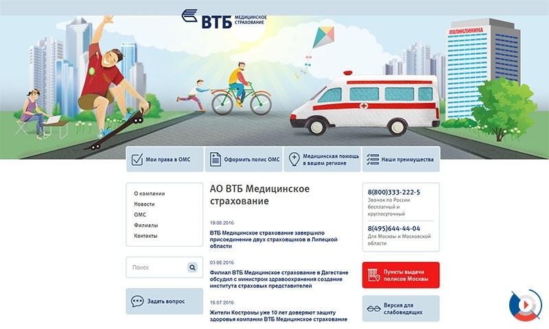Полис ДМС ВТБ страхование