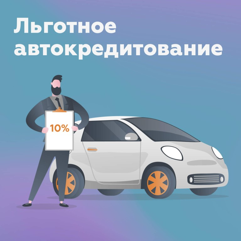 Автокредитование в 2020