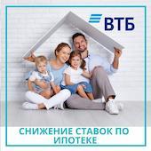 Как оформить кредит в ВТБ на покупку квартиры?
